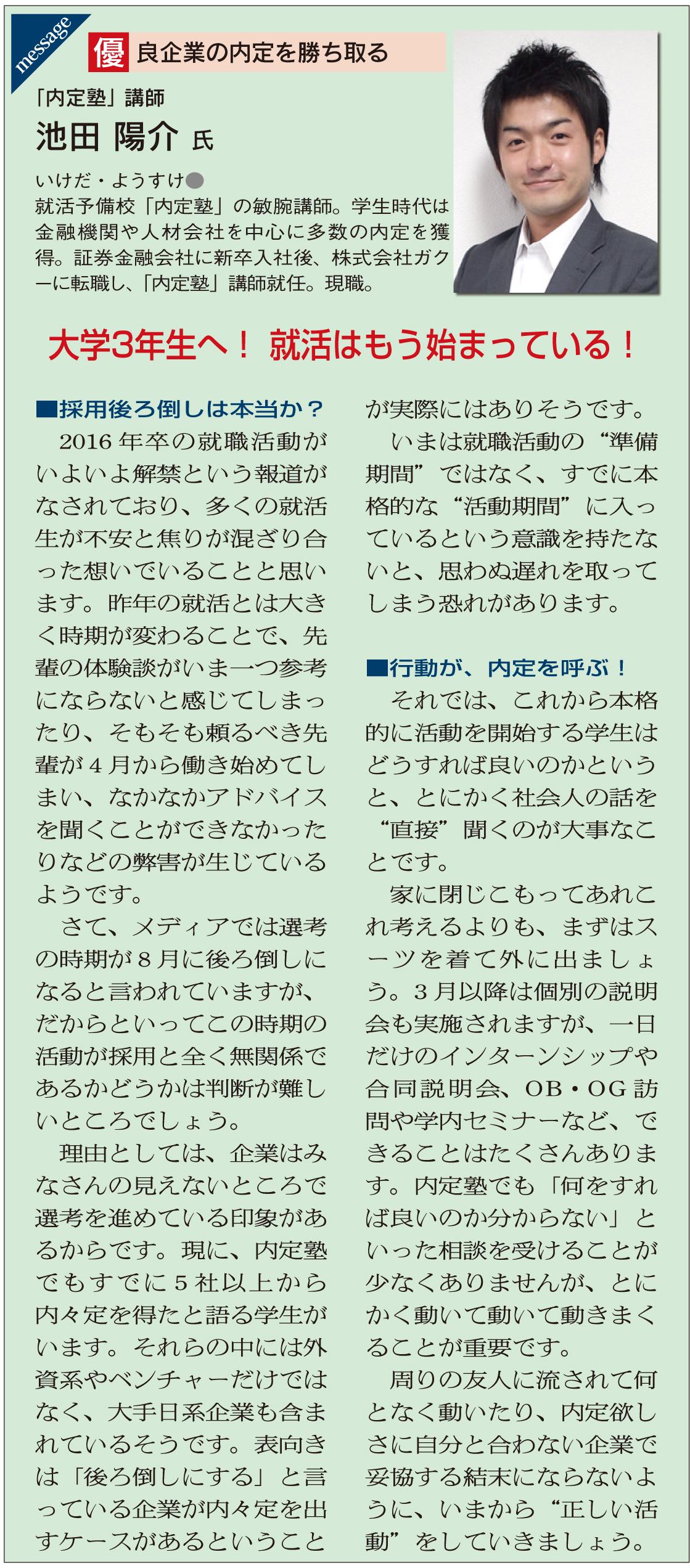 ジャーナル自社記事.indd