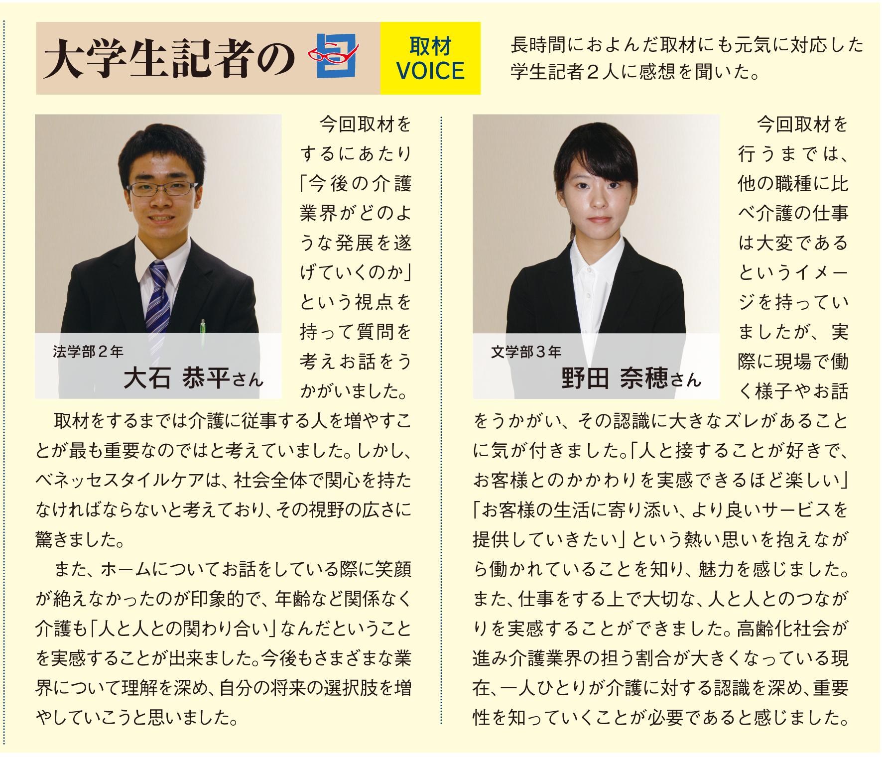 p16-17_ジャーナル-2