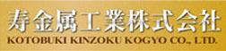 寿金属工業株式会社