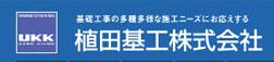 植田基工株式会社