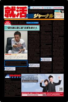01面_ジャーナル11号