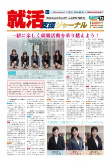 p01_就活ジャーナル_12号