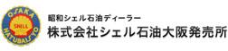 株式会社 シェル石油大阪発売所
