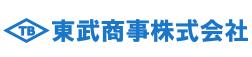 東武商事株式会社
