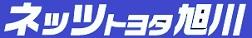 ネッツトヨタ旭川株式会社