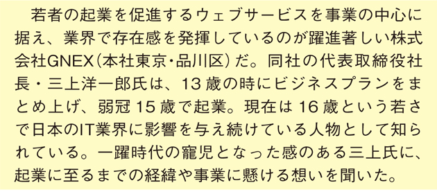 ジャーナルEnd_J7_16-3