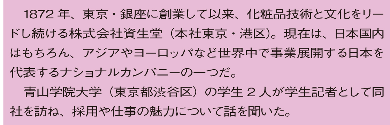 150227_ジャーナル_大学生記者.indd