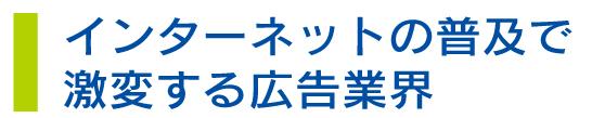 ジャーナル_紙面_アドウェイズ(4C).indd