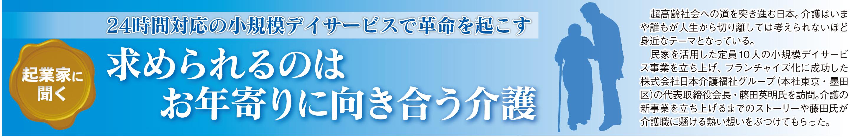 株式会社日本介護福祉グループ.indd
