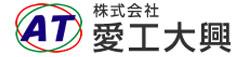 株式会社愛工大興