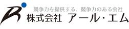 株式会社アール・エム