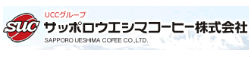 サッポロウエシマコーヒー株式会社(UCCグループ)