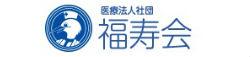 医療法人社団福寿会