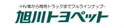 旭川トヨペット株式会社