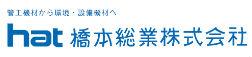 橋本総業ホールディングス 株式会社